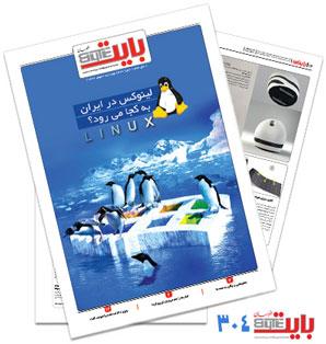 دانلود مجله بایت روزنامه خراسان شماره 304